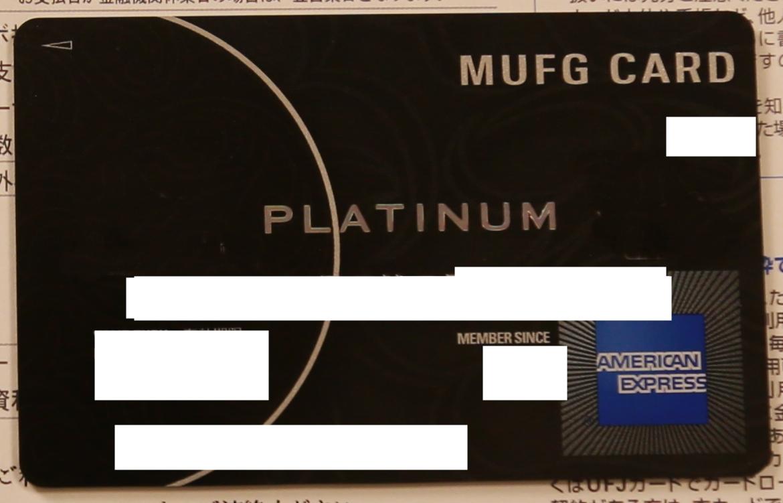 Ufj カード 三菱 プラチナ
